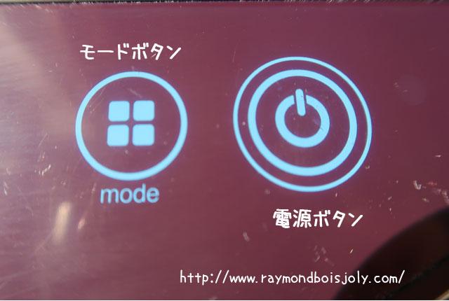ケノンのモードボタン
