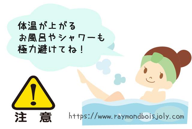 ケノン使用後はお風呂もシャワーも極力避けて